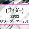 【仮面ライダージオウ】EP03「ドクターゲーマー2018」ネタバレあり感想