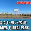 #43 SHINOMIYA FUREAI PARK / 四之宮ふれあい広場 - JAPAN OUTDOOR HOOPS