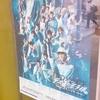 【観劇感想】ミュージカル テニスの王子様「全国大会 青学vs氷帝」