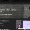 【IR動画まとめ】スモールDX/1Q決算説明/Jシステムとは/コンサル現状