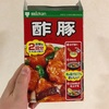 【料理】ミツカン酢豚の素×豚こま肉で節約レシピ