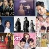 1月から始まる韓国ドラマ(スカパー)#2週目 放送予定/あらすじ