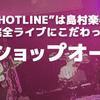 8月21日(日)HOTLINE2016 日吉津店ショップオーディションレポート!!