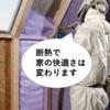 天井断熱と屋根断熱の違いを知って快適な空間を手に入れましょう