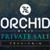 Orchid(オーキッド)のレートが判明した!【SSS級神案件】驚愕の価格とは?