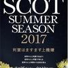 利賀の演劇フェスティバル「 SCOT SUMMER SEASON 2017 」