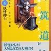 都筑道夫「少年小説コレクション4」(本の雑誌社)-「妖怪紳士」「ぼくボクとぼく」