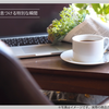 自宅で美味しい珈琲をのみたい!和平フレイズ ケトル コーヒーポット(2/3)