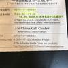 【失敗体験③−2】エアチャイナ(中国国際空港)チケットキャンセルの仕方
