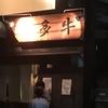 福岡で人気の焼き肉店