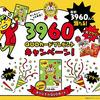 ベビースター|3,960人にQUOカードプレゼントキャンペーン!