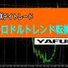 11月12日(木)【Day】FX初心者 本日のドル円・ユーロドルのエントリーポイント『ユーロドルトレンド転換か!?』