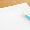 文章を書くことが苦手な私のブログ(文章)の書き方。書く工程を分解すれば意外と書けるようになりました。