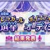 【デレマス】第9回シンデレラガール総選挙&ボイスアイドルオーディション結果発表!…の振り返り