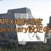 XIM APEX補助感度(Auxiliary)設定の方法