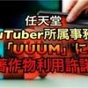 任天堂、YouTuber所属事務所UUUMに著作物利用許諾