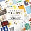 *【イベント出店情報】HAKATA文具の博覧会のお知らせ*