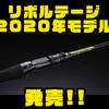 【ジャッカル】若手バスプロ監修の人気ロッド「リボルテージ2020年モデル」発売!