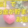 9/2【脳】でお金が貯まるお話会¥ in zoom