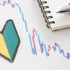 預貯金より安定性が高い投資信託は初心者が始めやすい金融商品