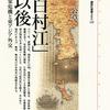 正しい歴史認識 百済人の文化遺産は実は日本側にあるんだがね