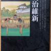 井上清「日本の歴史20 明治維新」(中公文庫)-1