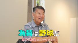 「為替は野球だ」野村雅道氏 特別インタビュー <前編>