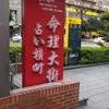 台湾観光|行天宮占い横町|台湾人が人生に悩んでいるときに絶対することとは。。?