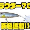 【O.S.P】シリーズ最大サイズのポッパー「ラウダー70」に新色追加!