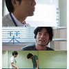 医学療法士の真実を描いた映画『栞』のネタバレなしのレビュー