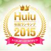 【Hulu】2015年の年間ランキング発表!1位はやっぱり「ウォーキング・デッド」!!