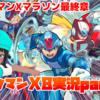 本日6月29日21時よりミルダムで『ロックマンX8』実況をスタート!