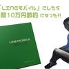 【携帯代年間10万円節約】ソフトバンク→LINEモバイルへ乗り換えの全手順を細かく紹介!