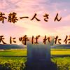 斉藤一人さん 天に呼ばれた仕事