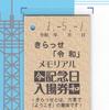 銚子電気鉄道  「きらっせ令和 メモリアル記念日入場券」