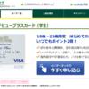 「三井住友VISAデビュープラスカード」徹底攻略。学生カード最強?のスペック。