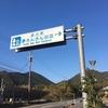 徳山ダムまで行ってきました