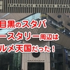 中目黒に出来た高級スタバのリザーブロースタリー東京!地元歴40年のジモティーが教える喫煙所、グルメ、スイーツ含めた周辺情報!