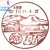 【風景印】北海道印影集(114)中川町編