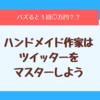 ハンドメイド作家はツイッターのやり方をマスターしよう!バズると1回○万円??