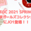 TGC 2021 SPRING(東京ガールズコレクション)にJO1登場!