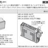 【中級編】三菱電機製MR-J4サーボアンプのバッテリMR-BAT6V1の交換方法