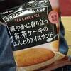 紅茶のいい匂いが特徴のアイスサンド