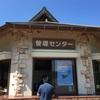カマボコテントでファミキャン!in 三沢オートキャンプ場