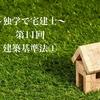 〜独学で宅建士〜 第11回 建築基準法①