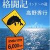 『怪魚ウモッカ格闘記―インドへの道』高野秀行、集英社、2007(○)