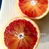 栄養満点!「ブラッドオレンジ」とハンドブレンダーで作る「ブラッドオレンジジュース」作り方。