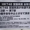 AKB48「#好きなんだ」発売記念 大握手会 in パシフィコ横浜(第三章 第3部~第4部/第五章)参戦~☆