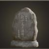 【あつ森】せきひ(石碑)のリメイク一覧や必要材料まとめ【あつまれどうぶつの森】