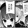 「【推しの子】」14話(赤坂アカ、横槍メンゴ)あの天才子役が高校の先輩に?
